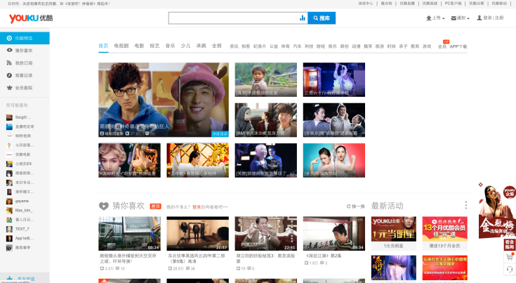 digital-entertainment-post-profession-scribe-youku_tudou-alibaba-chine